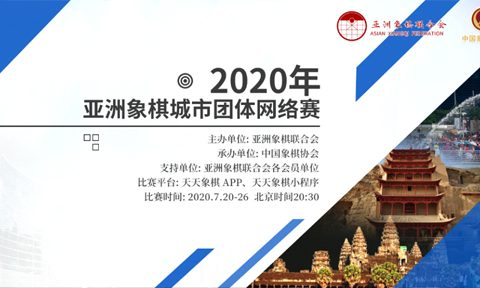 Giải Cờ tướng online các thành phố Châu Á  năm 2020 – Một giải đấu phòng chống dịch Covit 19 hiệu quả.